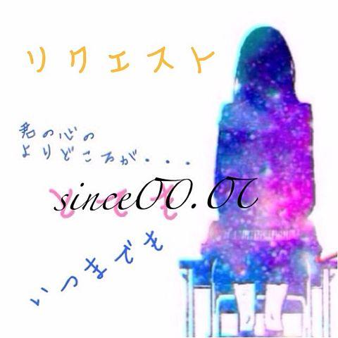 記念日恋愛リクエストの画像(プリ画像)