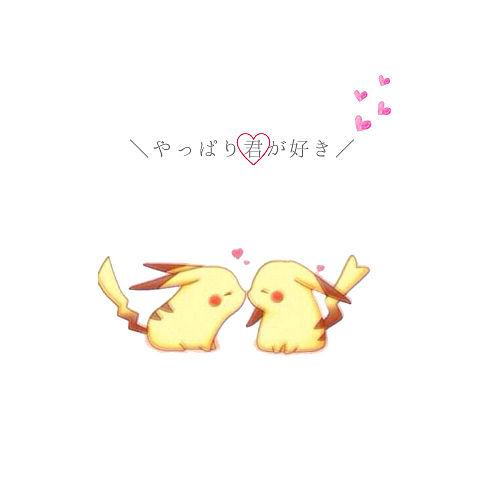 ピカチュウ可愛い❤の画像(プリ画像)