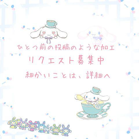 リクエスト募集中!!!の画像(プリ画像)