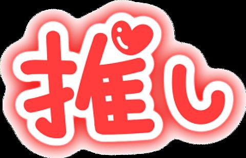 【量産型加工】 !!詳細へ!!の画像(プリ画像)
