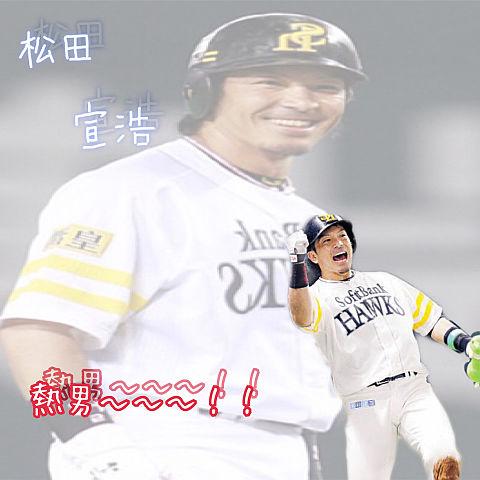 💕⿴🐷JBJ95🐷⿴💕 さんリクエスト>>>>松田宣浩選手の画像(プリ画像)