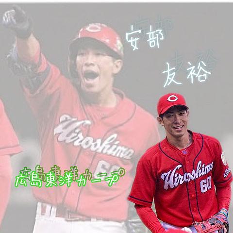 まる ⚾︎🎏#6 さんリクエスト>>>>安部友裕選手の画像(プリ画像)