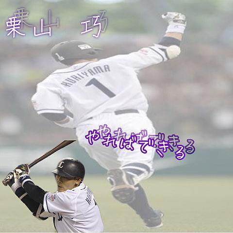 みぃ. さんリクエスト>>>>栗山巧選手の画像(プリ画像)