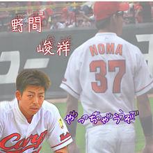 ayase_37_22_49さんリクエスト>>>>野間峻祥選手の画像(Ayaseに関連した画像)