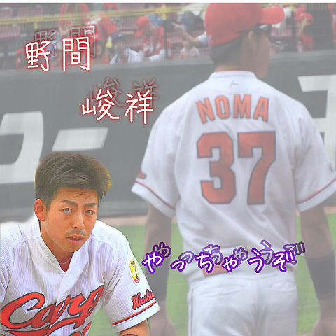 ayase_37_22_49さんリクエスト>>>>野間峻祥選手の画像(プリ画像)