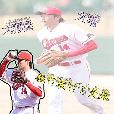 carp.#1414🎺さんリクエスト▹▸大瀬良大地選手の画像(プリ画像)