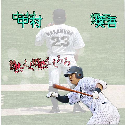 MISA 726ちゃんリクエスト▹▸中村奨吾選手の画像(プリ画像)