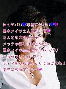 仁おめでとう~の画像(黒木メイサに関連した画像)