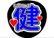 中島健人 うちわ文字の画像(マリウス葉 うちわに関連した画像)