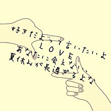 夏休み恋愛の画像(夏休みに関連した画像)