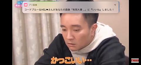 山下智久 濱田岳 明治大学卒業式の画像 プリ画像
