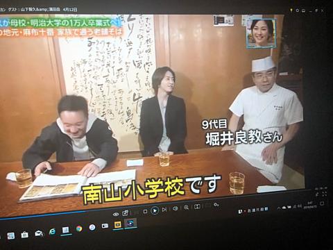 山下智久 濱田岳 安住紳一郎 インハンドの画像 プリ画像
