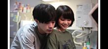岸井ゆきの 成田凌 「愛がなんだ」4月19日公開の画像(成田凌に関連した画像)