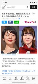 1位長澤まさみ 2位新垣結衣 3位北川景子・土屋大鳳の画像(タレントに関連した画像)