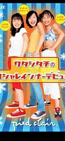 新垣結衣 ハナ レイナ ParkyParty(テレビ東京)の画像(テレビ東京に関連した画像)