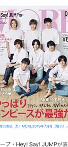 Hey!Say!JUMP MORE7月号の表紙の画像(Hey!Say!7に関連した画像)