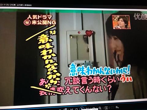 山下智久 新垣結衣 コードブルーNG集の画像 プリ画像