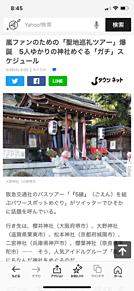 嵐 聖地巡礼ツアー 阪急交通社の画像(阪急に関連した画像)