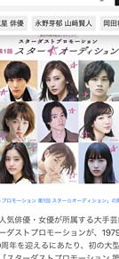 北川景子 新木優子所属事務所 オーディション実施の画像(オーディションに関連した画像)