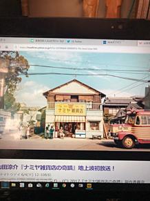 山田涼介『ナミヤ雑貨店の奇蹟』地上波初放送の画像(地上波初に関連した画像)