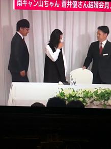 山里亮太 蒼井優 結婚会見の画像(蒼井優に関連した画像)