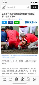プロ野球 広島カープ中村奨成死球退場 プリ画像
