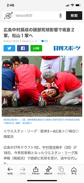 プロ野球 広島カープ中村奨成死球退場の画像 プリ画像