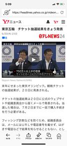 6月20日 東京五輪のチケット当選発表 プリ画像