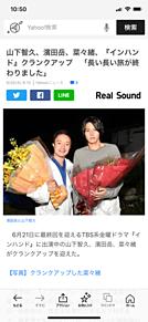 山下智久 濱田岳 菜々緒 インハンドの画像(ブルーに関連した画像)