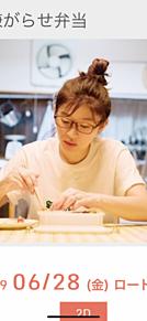 篠原涼子 6月28日公開 『今日も嫌がらせ弁当』の画像(篠原涼子に関連した画像)