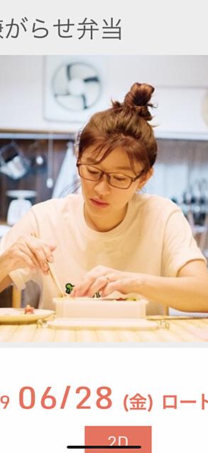 篠原涼子 6月28日公開 『今日も嫌がらせ弁当』の画像 プリ画像