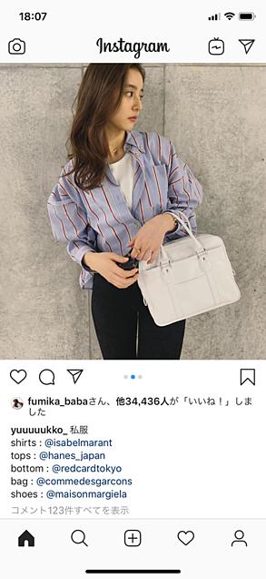 新木優子 インスタ コードブルーの画像 プリ画像