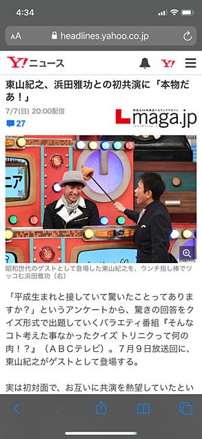 7月9日ゲスト出演 東山紀之 浜田雅功の画像 プリ画像