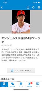 7月7日  大谷翔平 14号ホームランの画像(大谷翔平に関連した画像)