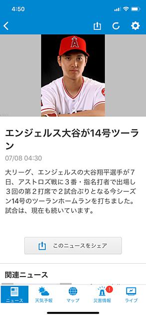 7月7日  大谷翔平 14号ホームランの画像 プリ画像