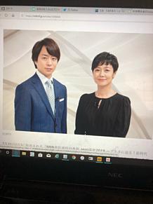 嵐 櫻井翔 有働由美子 NNN参院選特別番組 7月21日の画像(有働由美子に関連した画像)