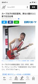 高岡夏帆 カープ女子 歌手デビューの画像(夏帆に関連した画像)