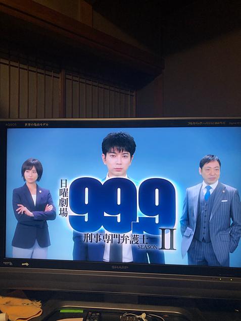 松本潤 木村文乃 香川照之 99.9 刑事専門弁護士Ⅱの画像 プリ画像
