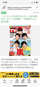 嵐 デジタルTVガイド 7月24日発売 プリ画像