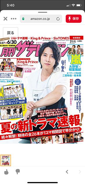 山下智久 雑誌表紙の画像 プリ画像