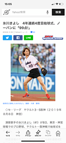 8月8日 氷川きよし 神宮球場 始球式の画像(氷川きよしに関連した画像)