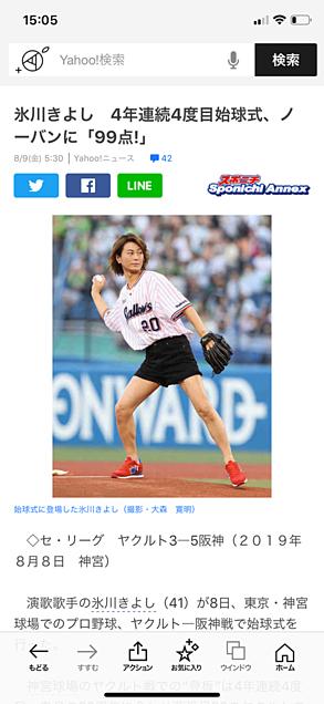8月8日 氷川きよし 神宮球場 始球式の画像 プリ画像