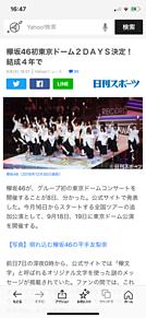 欅坂46 9月18日、19日 東京ドーム公演の画像(東京ドームに関連した画像)