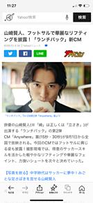 山崎賢人 ランチパックCM 9月1日放送開始の画像(ランチパックに関連した画像)