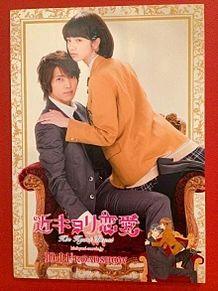 山下智久 小松菜奈 近キョリ恋愛の画像(ブルーに関連した画像)