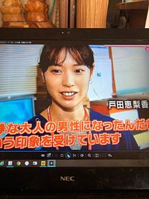 戸田恵梨香さんと、有岡大貴さん プリ画像