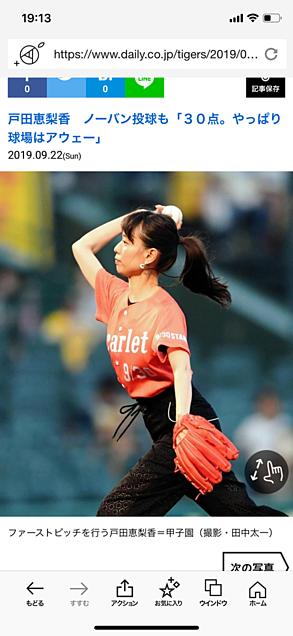 2019/09/22 戸田恵梨香 甲子園 始球式の画像 プリ画像