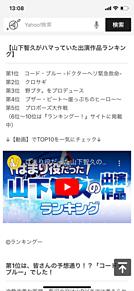 山下智久 はまり役1位コードブルーの画像(コードブルーに関連した画像)