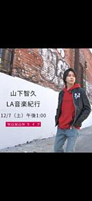 山下智久 LA音楽紀行 12月7日午後1時放送 WOWOWの画像(WOWOWに関連した画像)