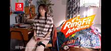 新垣結衣 Ringfit Adventure プリ画像